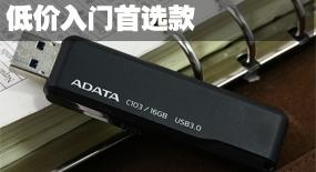 威刚 C103 USB3.0优盘
