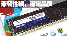 威刚DDR3 1333 4G内存