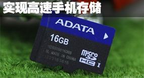 威刚 16GB UHS-1 TF卡