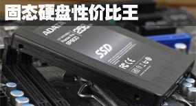 威刚SP900固态硬盘