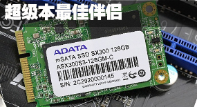 威刚SX300固态硬盘