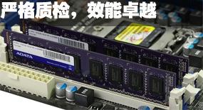 威刚DDR3 1333 8G