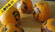 橙子兄弟历险记