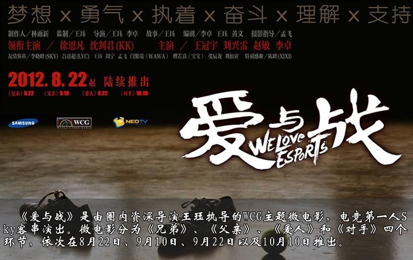 WCG2012主题微电影《爱与战》:Sky客串
