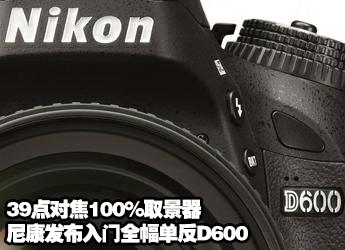 售价13000!尼康D600全画幅单反正式发布