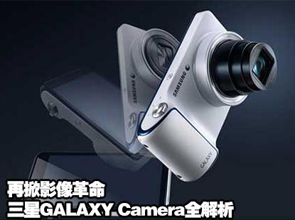 再掀影像革命 三星GALAXY Camera全解析