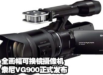 全画幅可换镜摄像机 索尼VG900正式发布