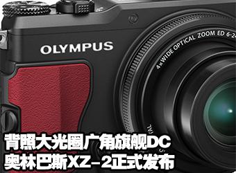背照大光圈广角旗舰DC 奥林巴斯XZ-2正式发布