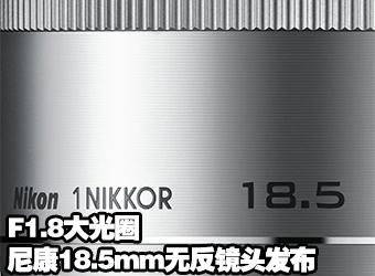 F1.8大光圈 尼康18.5mm无反镜头发布