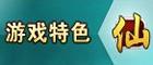 仙侠世界游戏特色装备法宝