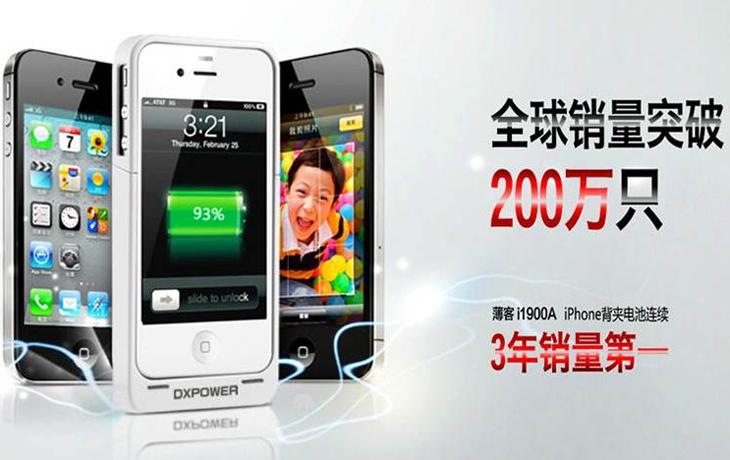 薄客 i1900A iPhone电池