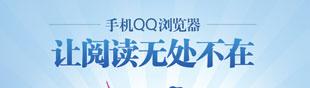 手机QQ浏览器 让阅读无处不在