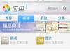手机QQ浏览器陪伴旅途不孤单
