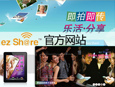 ezShare官方网站
