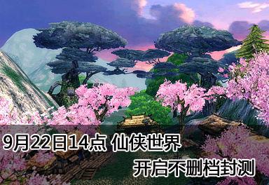 9月22日14点 仙侠世界开启不删档封测