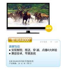 智尚A4000系列智能电视