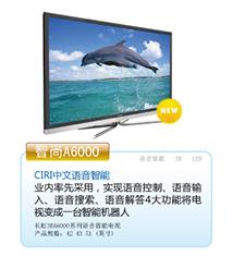 智尚A6000系列智能电视