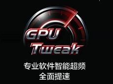 GPU Tweak智能软件
