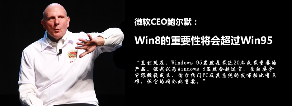 鲍尔默:Win8重要性将会超越Win95