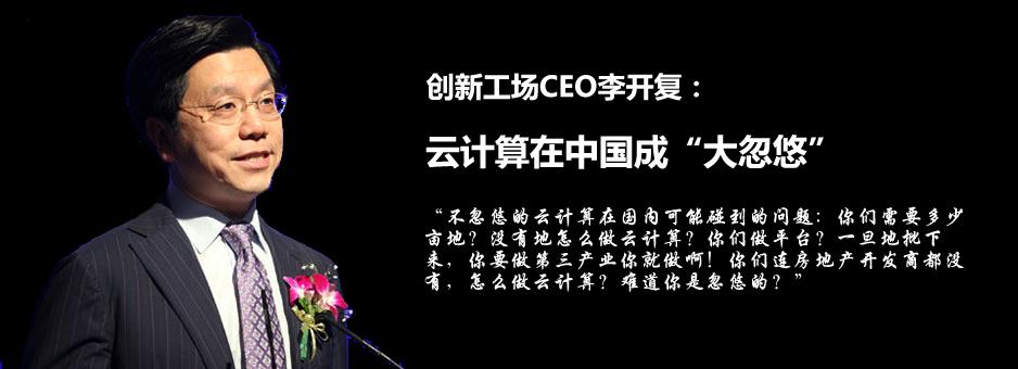 李开复:云计算在中国成大忽悠