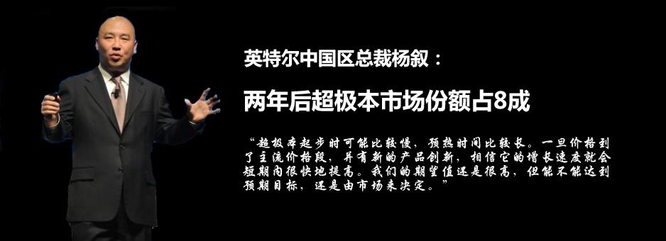 杨叙:两年后超极本市场份额占8成