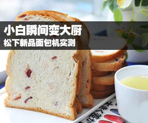 小白瞬间变大厨 松下新品面包机实测