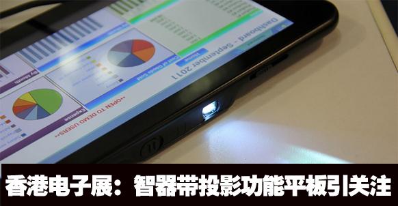 香港电子展:智器带投影功能平板引关注
