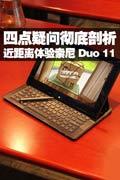 近身体验索尼Duo 11