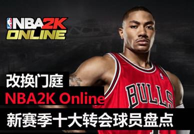《NBA2K Online》新赛季十大转会球员盘点