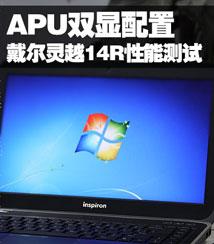 戴尔14R APU版性能测试