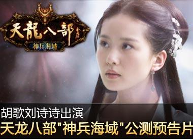 胡歌刘诗诗出演 天龙八部公测预告片上映