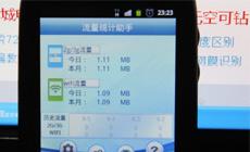 智能手机有后台 3G监控流量伤不起