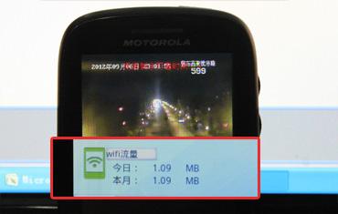 wifi道路监控测试数据