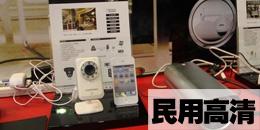 民用安防潜力巨大 3G手机监控或为鸡肋?