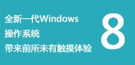 Windows 8全体验