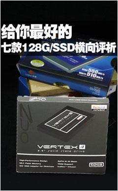 给你最好的 七款128G固态硬盘横向评析
