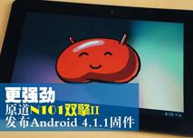 原道N101双擎2发布安卓4.1.1