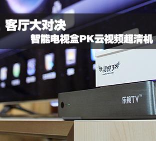 客厅大对决 智能电视盒PK云视频超清机