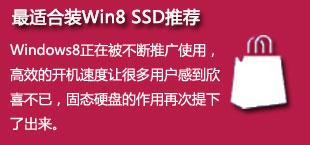 玩转Win8 四款热销120GB固态硬盘推荐