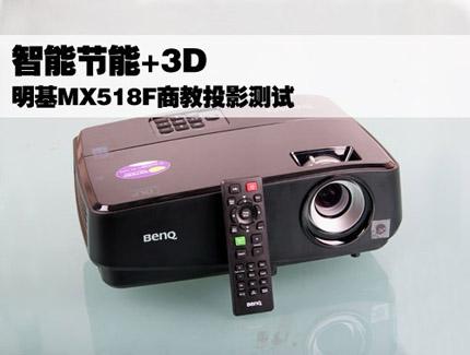 智能节能+3D 明基MX518F商教投影测试