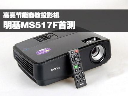 高亮节能商教投影机 明基MS517F首测