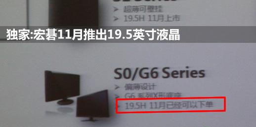 独家:宏碁11月推出19.5英寸液晶