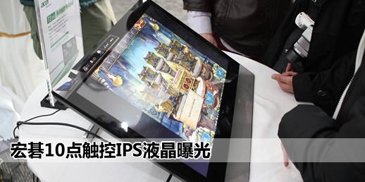 宏碁10点触控IPS液晶曝光