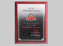 全球最具影响力中文论坛百强