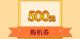 500元Gnote2手机购机券