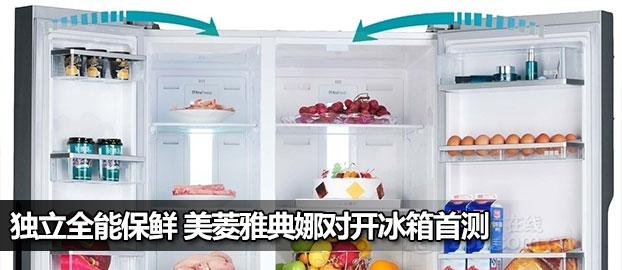 独立全能保鲜 美菱雅典娜对开冰箱首测