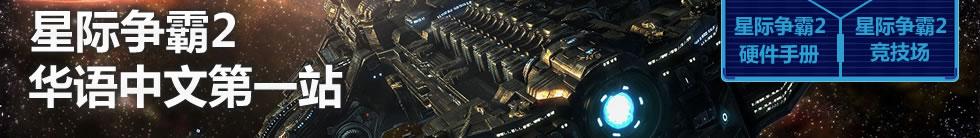 星际2中文网