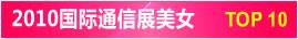 2010国际通信展美女 TOP10