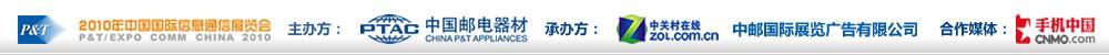 2010年中国国际信息通信展览会