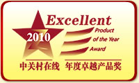 Excellent 2010 中关村在线年度卓越产品奖